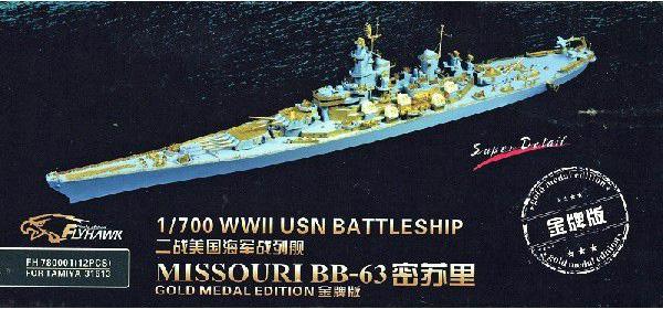 780001 米海軍 戦艦 BB-63 ミズーリ ディテールセット