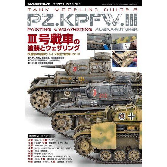 1065 タンクモデリングガイド8 III号戦車の塗装とウェザリング