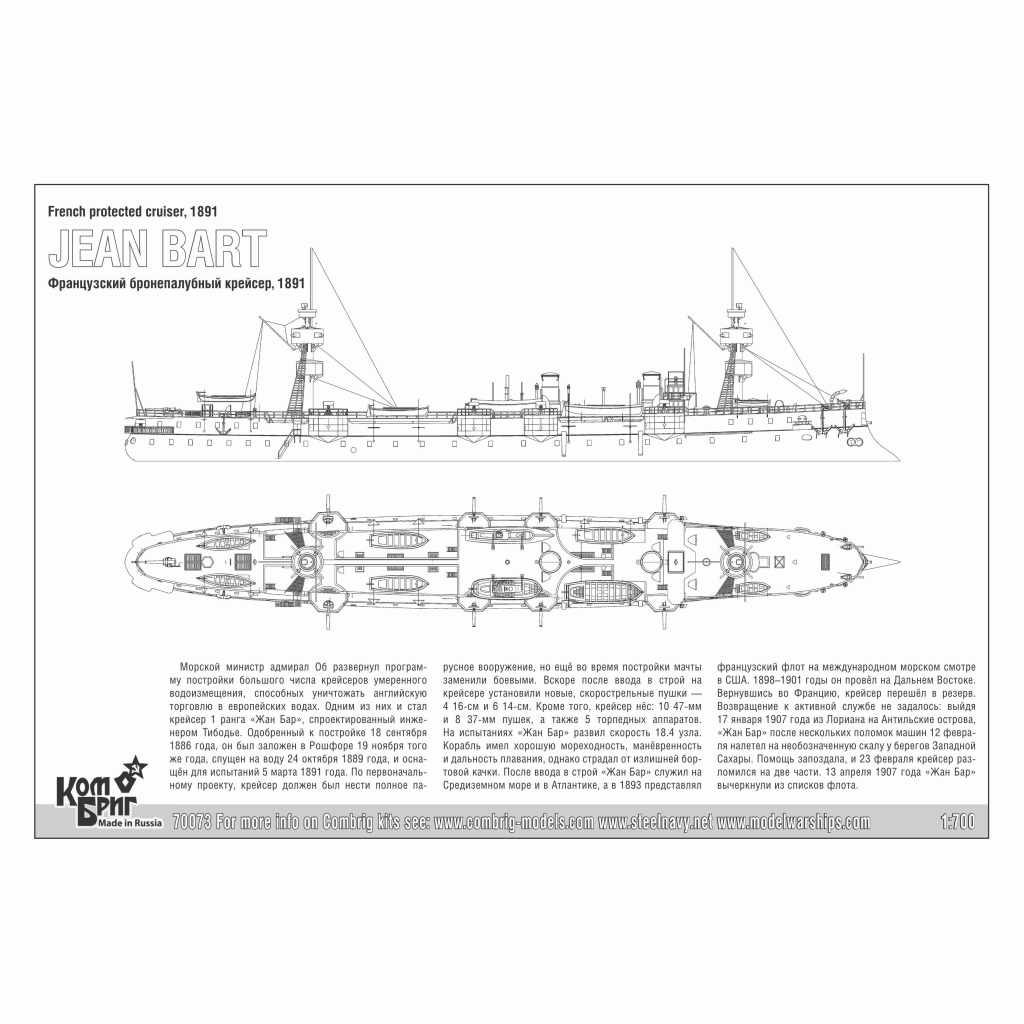 70073 仏海軍 アルジェ級防護巡洋艦 ジャン・バール Jean Bart 1891