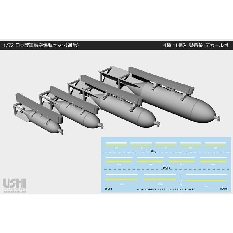 72006 日本陸軍航空爆弾セット(通常)
