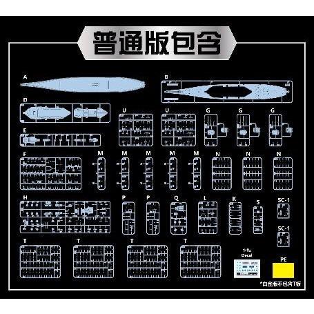 P57003 1/700 米海軍 戦艦 ミズーリ BB-63 1945年 「プラチナ版」