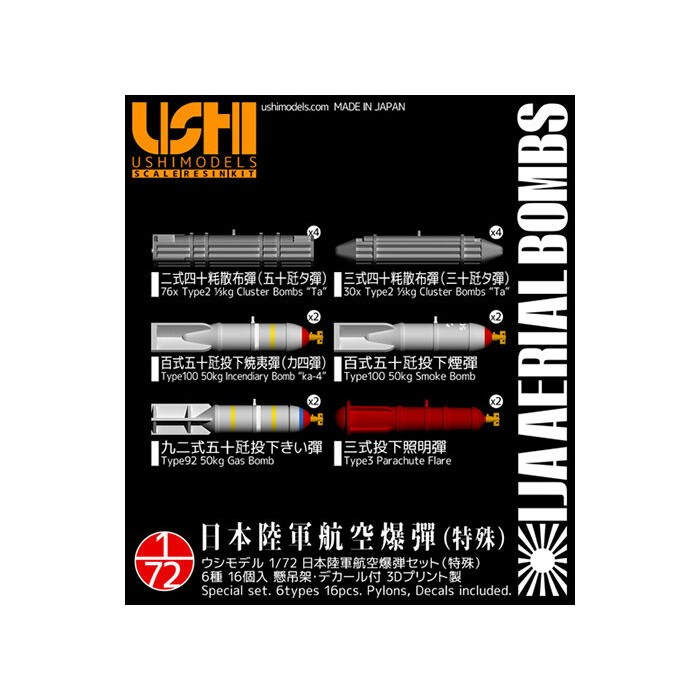 【新製品】72007 日本陸軍航空爆弾セット(特殊)