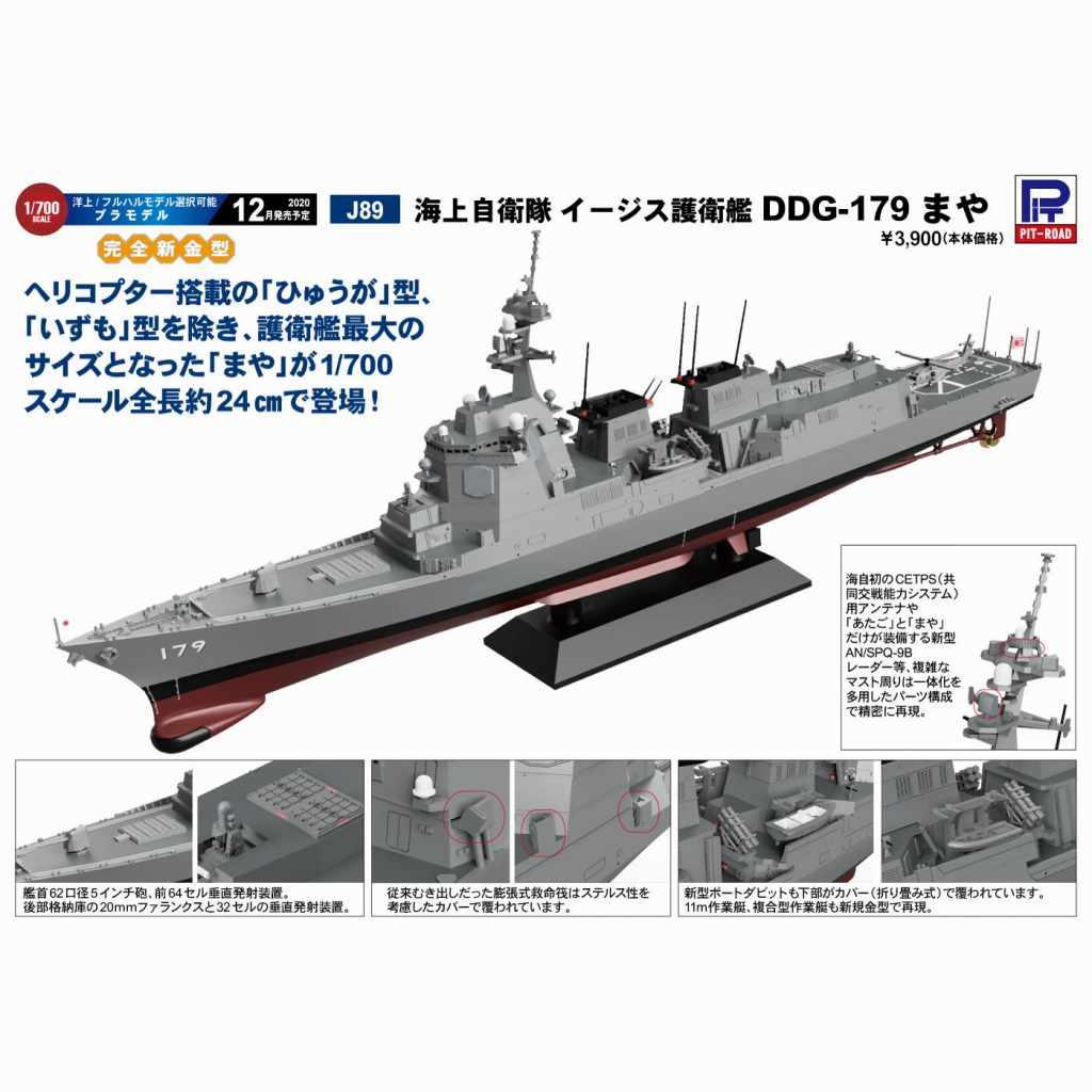 【予約受付中】J89 海上自衛隊 イージス護衛艦 DDG-179 まや