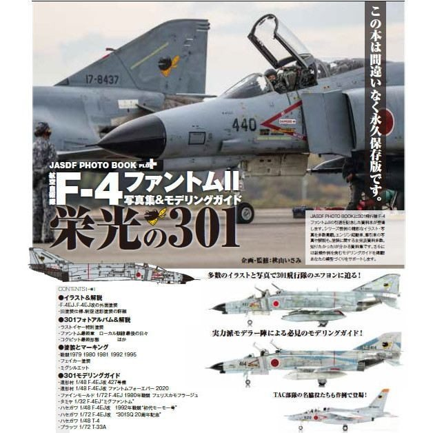 航空自衛隊 F-4 ファントムII 写真集&モデリングガイド