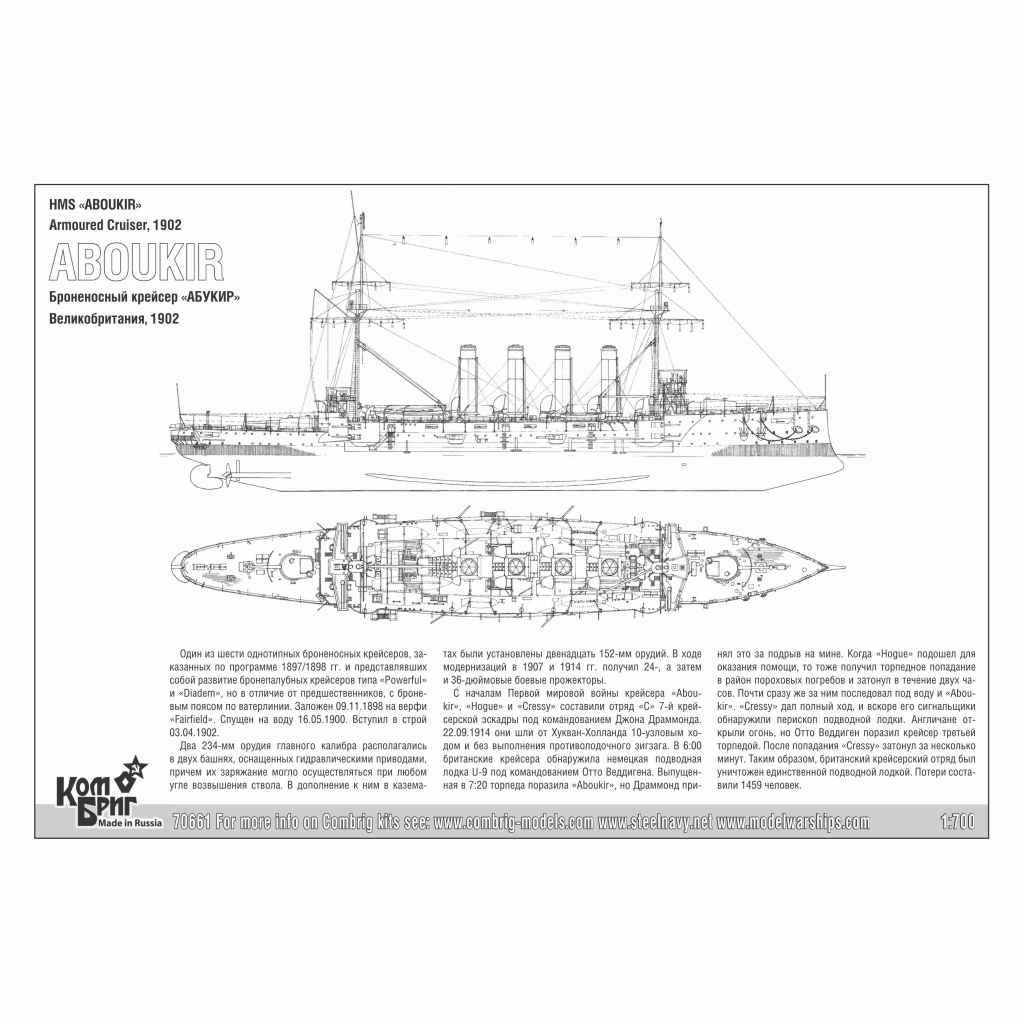 70661)英国海軍 クレッシー級装甲巡洋艦 アブーキア Aboukir 1902