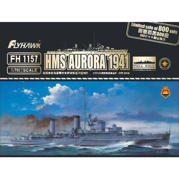 FH1157 英国海軍 アリシューザ級軽巡洋艦 オーロラ Aurora 1941年 限定版