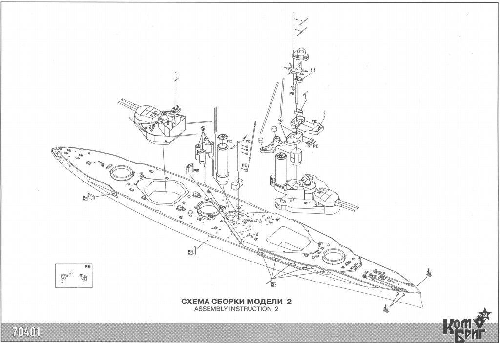70401 英国海軍 アイアン・デューク級戦艦 アイアン・デューク Iron Duke 1918