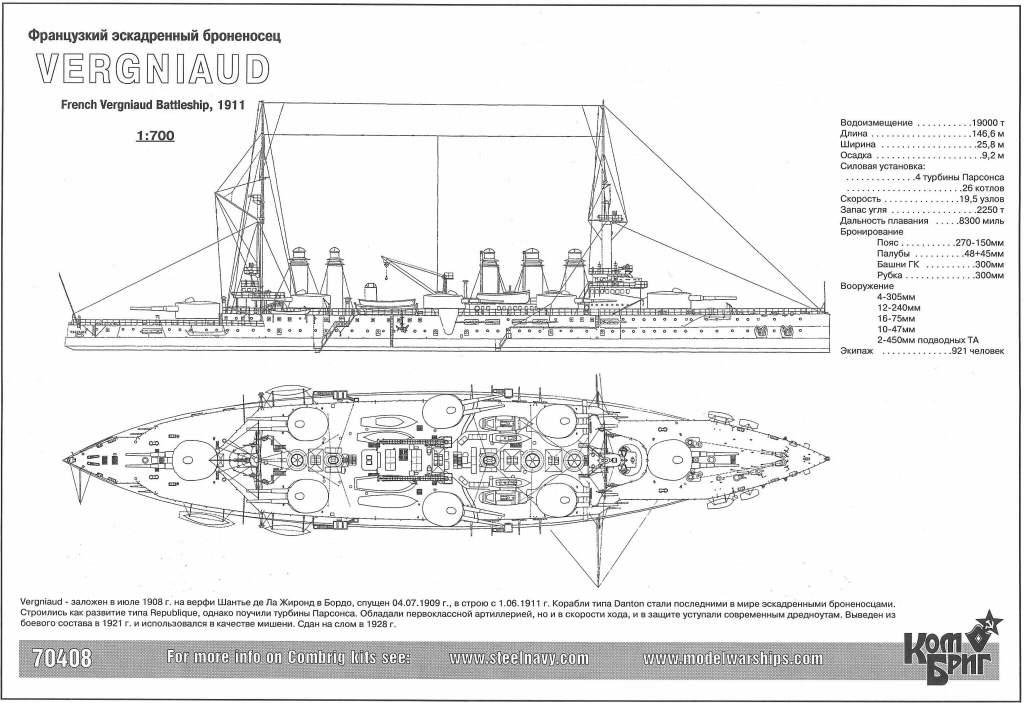 70408 仏国海軍 ダントン級戦艦 ヴェルニョー Vergniaud 1911
