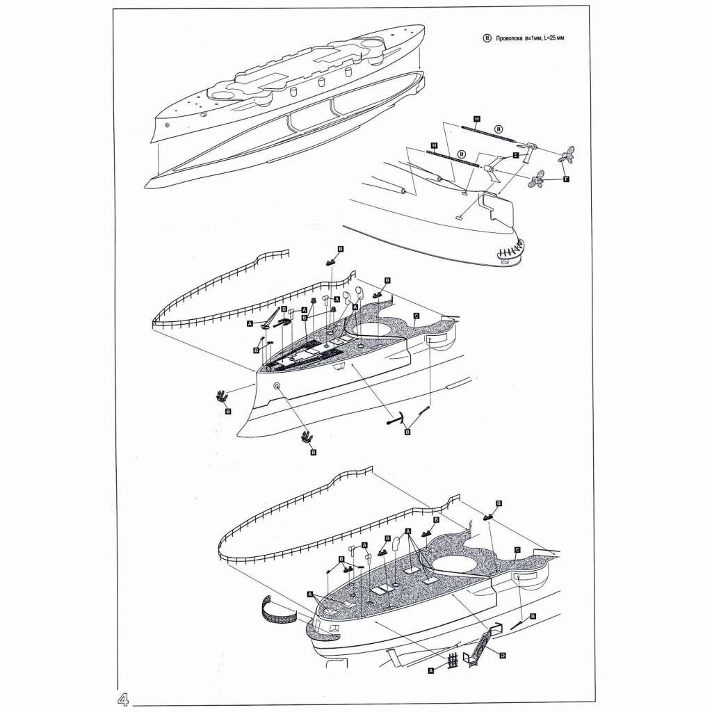3505WL/FH 装甲巡洋艦 日進 1904