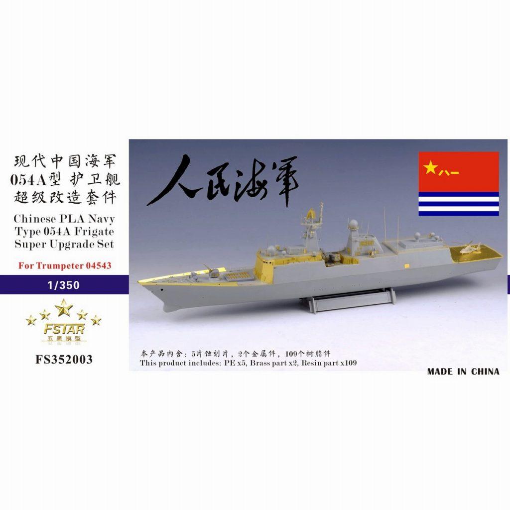 FS352003 中国人民解放軍 海軍 054型A FFG-529 ジョウシャン スーパーアップグレードセット