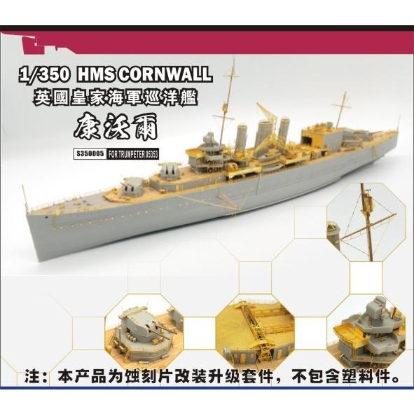 【新製品】S350005 英国海軍 重巡洋艦 コーンウォール 1942 スーパーディテール