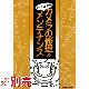 【NET限定】オールドレンズ メンテナンスキット