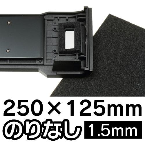 カメラ内面反射防止フォーム のりなし 1.5ミリ(厚み) 250x125(大きさ)