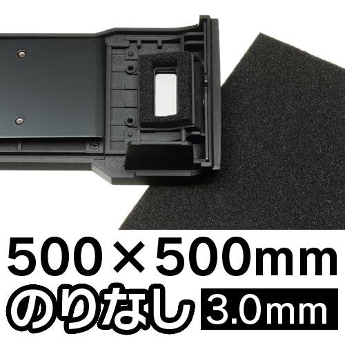 カメラ内面反射防止フォーム のりなし全判 3.0ミリ(厚み) 500x500(大きさ)