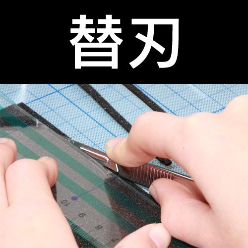カッター替刃(10枚入) NO23112