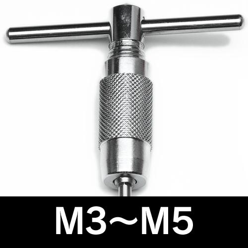 T型タップホルダー M3〜M5/No.87