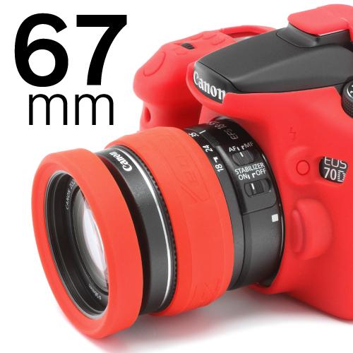 イージーカバー レンズリム67mm(リング+バンパー)レッド