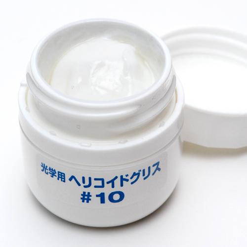 光学用ヘリコイドグリス #10  15ml