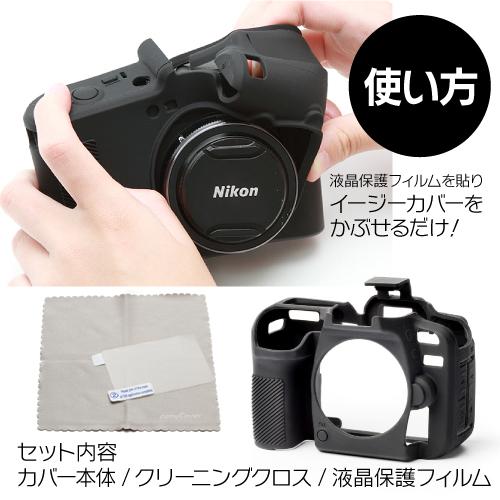 イージーカバー Nikon Z6 II 用 ブラック 液晶保護フィルム付属