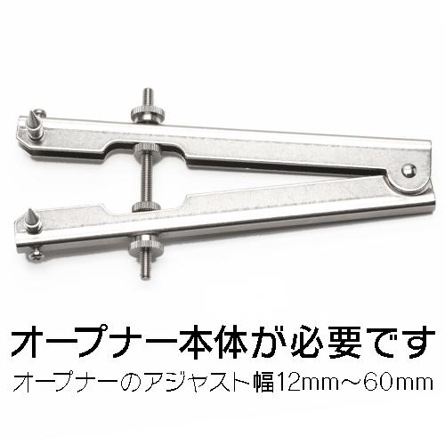 【交換用】カメラオープナー用 標準ビット