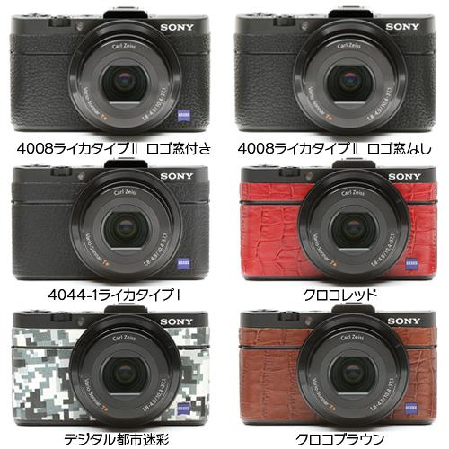 ソニーCyber Shot RX-100MII用張り革キット 8030 クロコブラウン