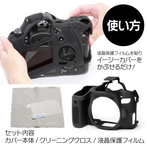 イージーカバー Canon EOS Kiss X10i 用 カモフラージュ 液晶保護フィルム付属