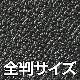 カメラ張り革 4052 チノン・ベラミ・コンタックスタイプ 全版450×550ミリ(裏面両面テープ付き)