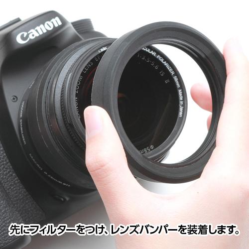イージーカバー レンズリム52mm(リング+バンパー)ブラック