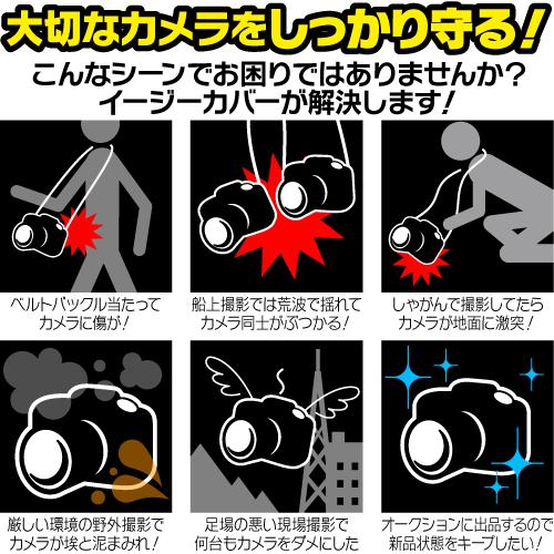 イージーカバー Nikon D5 用 ブラック