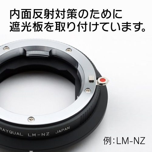 Rayqual 日本製レンズマウントアダプター<ニコンZマウントボディ>ライカMレンズ/LM-NZ