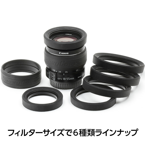 イージーカバー レンズリム62mm(リング+バンパー)ブラック
