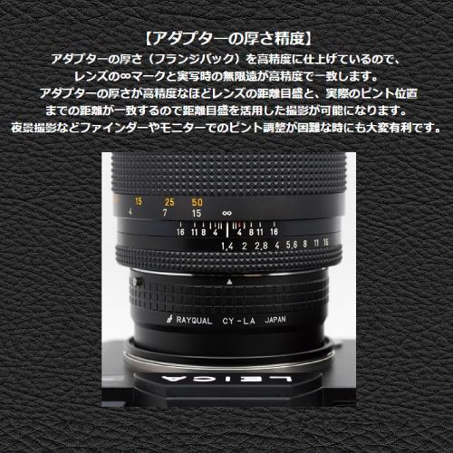 Rayqual 日本製レンズマウントアダプター<ライカLマウントボディ>コンタックス・ヤシカレンズ/CY-LA