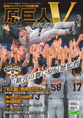 月刊ジャイアンツ2019年10月増刊号<br>「原巨人 5年ぶりV」