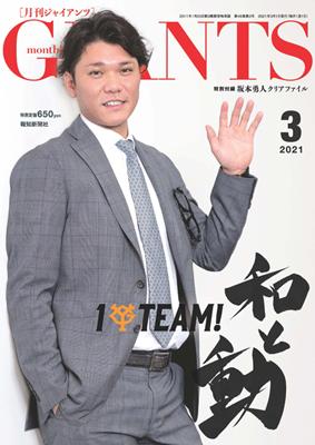 月刊ジャイアンツ2021年3月号