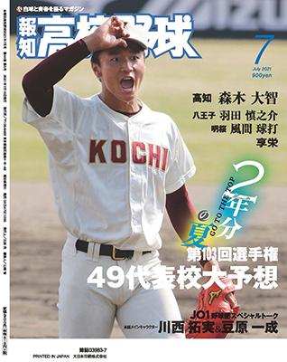 報知高校野球2021年7月号