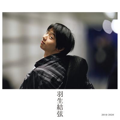 羽生結弦 2019-2020 (写真集)