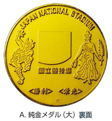【お取り寄せ】国立競技場 純金・純銀記念メダル