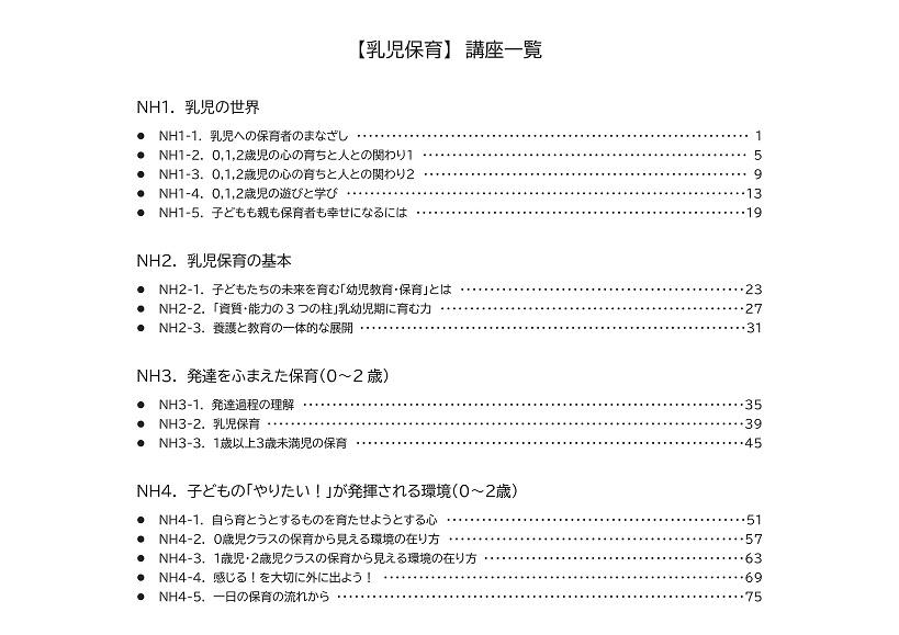 研修資料 1.乳児保育