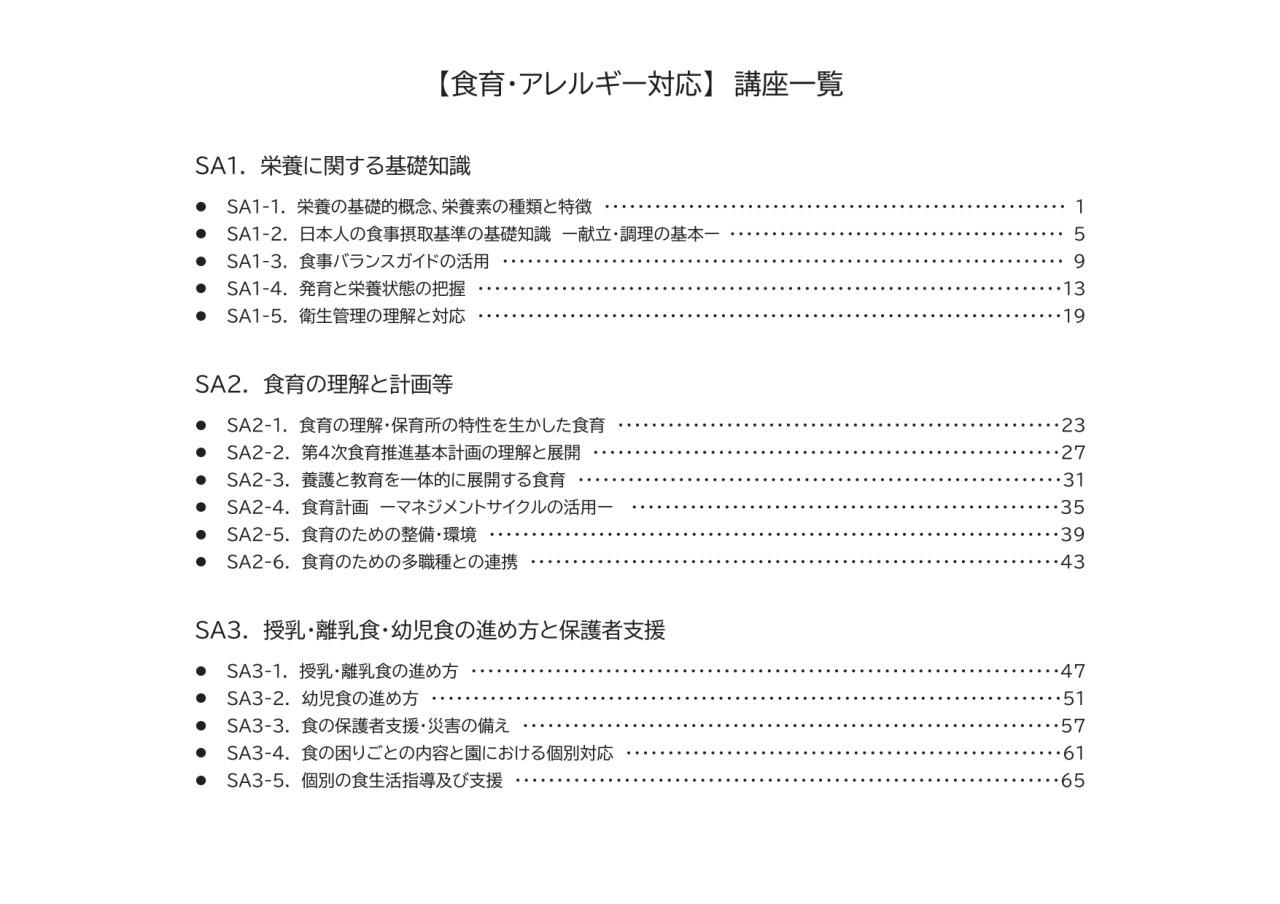 研修資料 4.食育・アレルギー対応