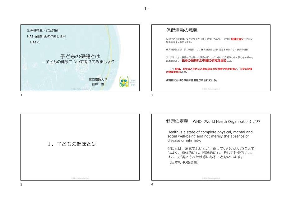 研修資料 5.保健衛生・安全対策