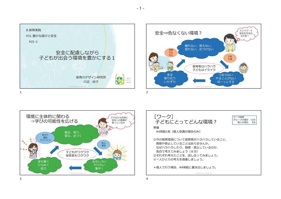 研修資料 8.保育実践