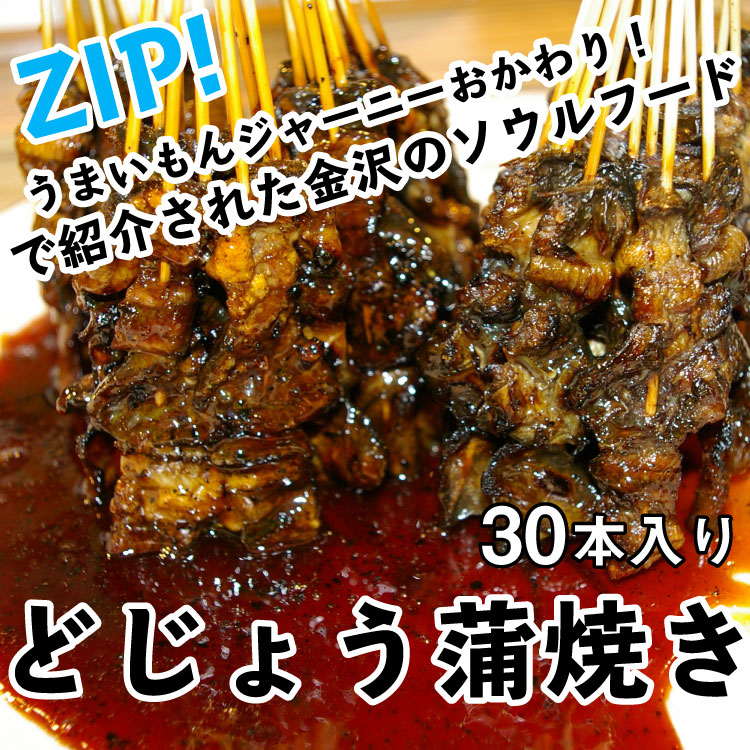 どじょう蒲焼 10本入x3袋(特製タレ付)【冷凍】