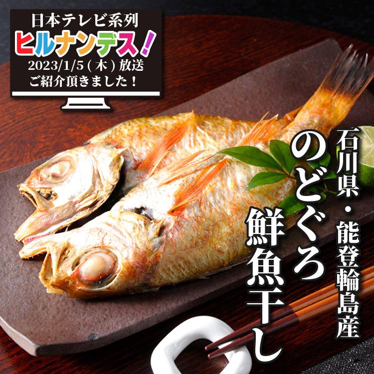 鮮魚干し のどぐろ 1尾【冷凍】