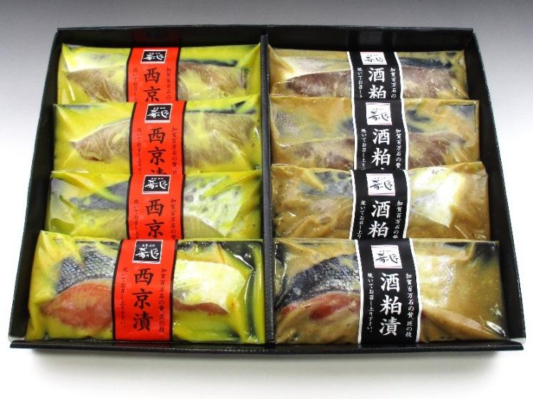 肴の匠 西京漬&酒粕漬 8切セット【冷凍】