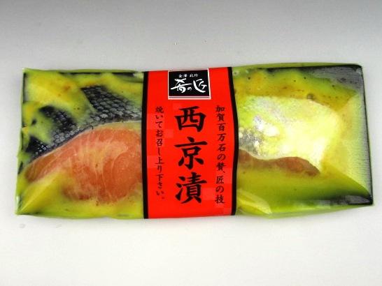 肴の匠 鮮魚干しのどぐろ&漬魚セット【冷凍】