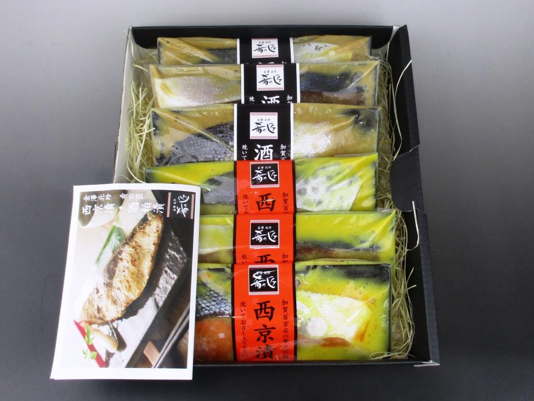 肴の匠 西京漬&酒粕漬 6切セット【冷凍】