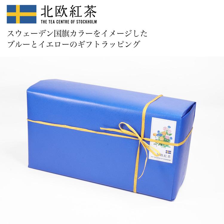 北欧紅茶ギフト【セーデルブレンド】スモールハウス缶(150g)