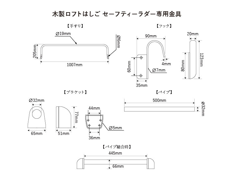 【セーフティーラダー専用】 ロフトはしご金具フルセット