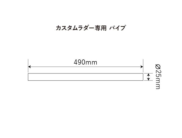 【カスタムラダー専用】 ロフトはしご金具収納セット