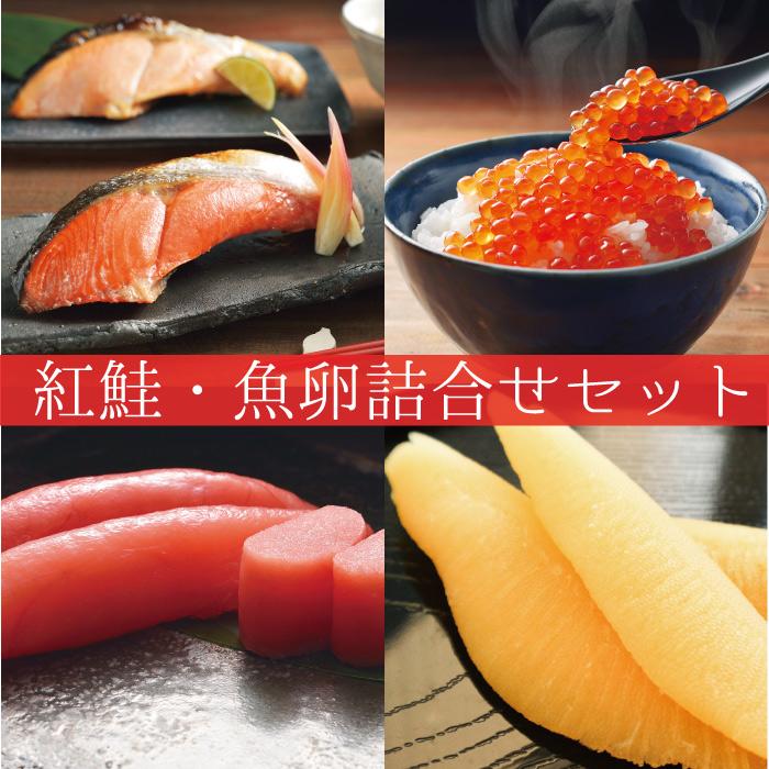 紅鮭・魚卵詰め合せ